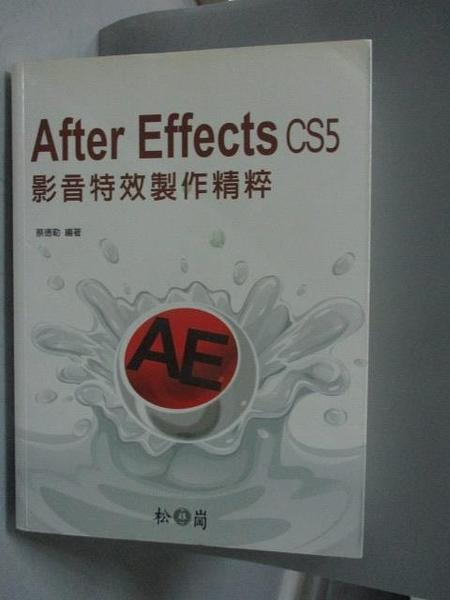 【書寶二手書T8/電腦_ZEB】After Effects CS5影音特效製作精粹_蔡德勒_無附光碟