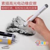 電動橡皮擦 素描自動簡約小學生素描速寫美術專用繪圖繪畫自動高光橡皮 3色