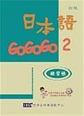 日本語GOGOGO(2)練習帳(書+1CD)