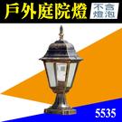 【指定商品滿3000免運】戶外庭院燈 戶外燈 防水燈 E27 花園燈 美術燈 不含LED燈泡 G5-CG05514