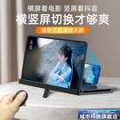 手機放大器 手機屏幕放大器高清大屏超清藍光懶人支架視頻投影護眼追電視劇神器 城市科技