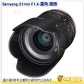 三陽 Samyang 21mm F1.4 ED AS UMC 定焦鏡頭公司貨 適用 M43 Sony Canon 富士