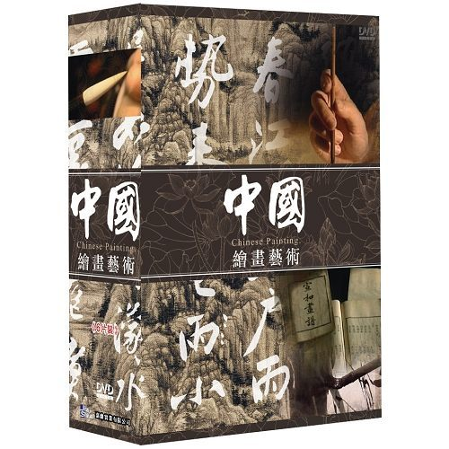 【限量特價】中國繪畫藝術 DVD