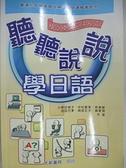 【書寶二手書T9/語言學習_D8K】聽聽說說學日語_大新編輯部