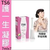 TS6護一生 凝膠7ml x7入/盒~送TS6 潔淨慕絲30ML