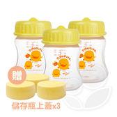 Piyo 黃色小鴨 寬口徑PP母乳儲存瓶140ml 3入【贈儲存瓶上蓋(3入)】【佳兒園婦幼館】