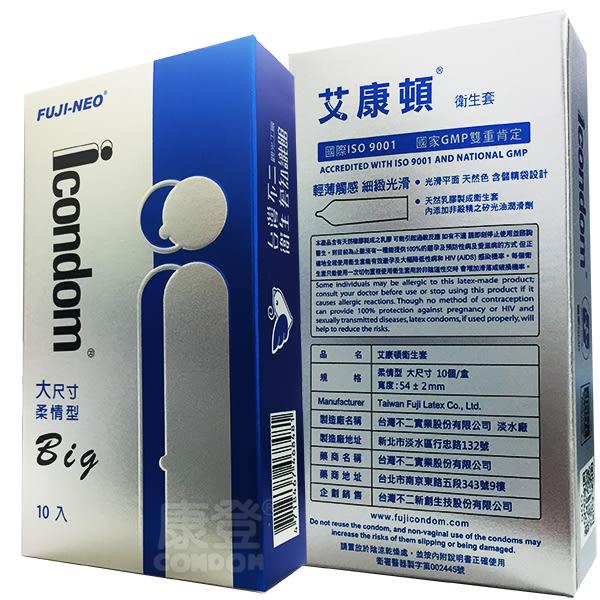 不二icondom 54mm加大尺寸保險套( 一盒10枚入)康登保險套商城