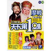 天下第一味-土地公傳奇1 狐仙奇緣VCD (7片裝)
