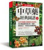 史上最完整中草藥經典圖譜(上):北京中醫藥大學教授50年研究、 660種品種來源分..