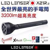 ◤大洋國際電子◢ 德國 LED LENSER X21R.2 充電版 全世界最亮手電筒 A00179