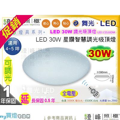 【舞光LED】LED-30W。星鑽智慧調光吸頂燈 附遙控器【可調光】保固延長 #CES30DM【燈峰照極my買燈】