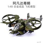 飛機模型 阿凡達毒蠍直升機航模合金戰鬥飛機模型模擬軍事兒童玩具擺件禮品【全館九折】