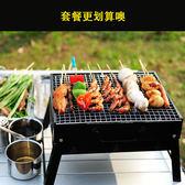燒烤架戶外家用木炭配件套餐野外全套爐子 JD4425【3C環球數位館】-TW
