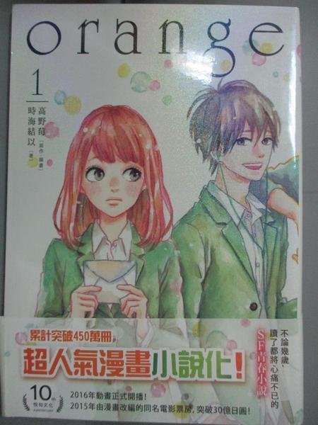 【書寶二手書T2/言情小說_HOB】小說 orange 1_高野莓, 時海結以,  黃薇嬪