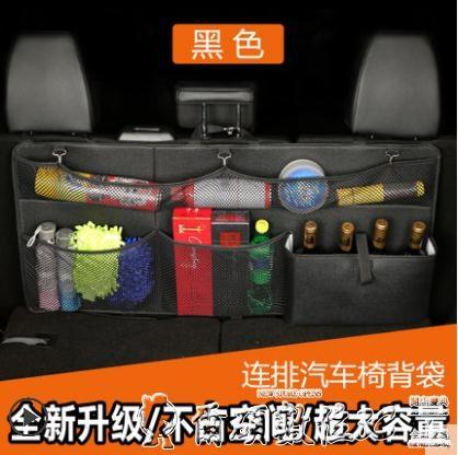 車載後備箱汽車座椅背收納袋掛袋SUV后備箱多功能置儲物箱車載車內裝飾用品LX新年禮物