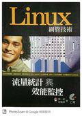 (二手書)Linux網管技術-流量統計與效能監控