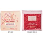 LOCCITANE 歐舒丹 櫻花香皂(50g)/玫瑰皇后香氛皂(75g)【小三美日】