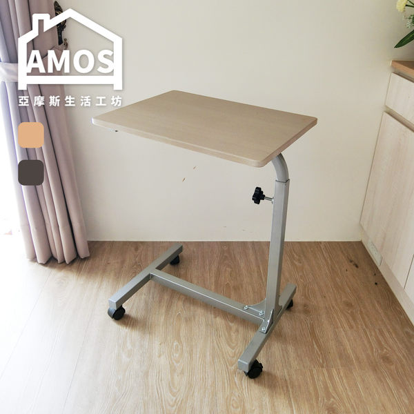【DAA045】升降懶人電腦桌 筆電桌 Amos