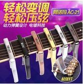 美觀時尚民謠升級款變調夾吉他夾配件Eb15132『夢幻家居』