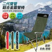 Incare頂級加大加粗耐重鋁合金摺疊椅(三色可選)綠色