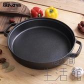 厚底鑄鐵平底鍋煎鍋家用無涂層不粘鍋炒鍋【極簡生活】
