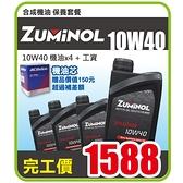 ZUMINOL 氮化硼 CRX 10W40 小保養套餐加送【15項保養檢查】