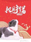 貓咪項圈貓鈴鐺日本和風貓項圈狗狗項圈頸脖圈貓項鍊寵物用品花間公主