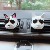 斗牛犬車載香水夾擺件狗出風口高檔汽車裝飾品車內持久香薰 【格林世家】
