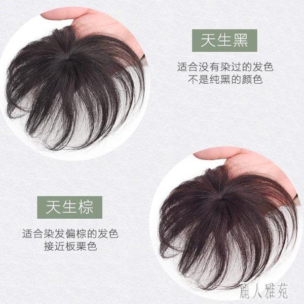 假髮片真髮頭頂補髮片女蓬松補髮塊一片式隱形無痕髮頂遮頭旋白髮TT848『麗人雅苑』