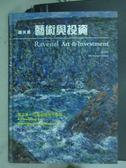 【書寶二手書T6/藝術_ZIX】羅芙奧:藝術與投資_2002年