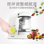 輔食機 輔食機蒸煮攪拌一體機多功能全自動嬰兒料理機寶寶輔食研磨器工具 快樂母嬰
