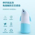 智慧感應泡沫洗手機充電洗手液氣泡機電動皂液器自動感應洗手液器 快速出貨