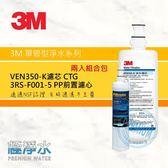 3M VEN350-K抑垢生飲淨水系統濾心CTG+前置PP濾心3RS-F001-5【兩入組合包】| 極淨水