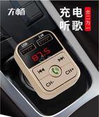 車載mp3音樂播放器汽車藍牙接收器點煙器車充電器車用 俏女孩