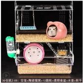 zoog倉鼠籠子透明金絲熊大別墅雙層窩小倉鼠籠用品套餐套裝齊全 雙12