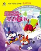 (二手書)愛麗絲漫遊奇境-小學生世界兒童文學經典文庫26