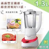 【國際牌Panasonic】1.3L玻璃杯研磨果汁機(附攪拌棒)。陽光紅  (MX-XT301/MX-XT301-R)