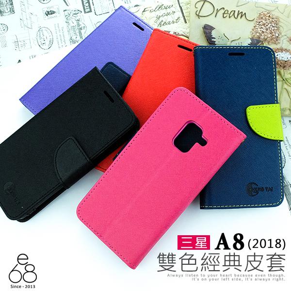 經典 雙色 皮套 三星 A8 2018版 SM-A530 5.6吋 手機殼 支架 翻蓋 保護套 簡單 方便 插卡 低調素色