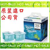 《荷蘭製造》Philips JC302 飛利浦 電鬍刀 刮鬍刀 原廠清潔保養液 清潔液*1盒(2入裝)