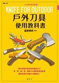 戶外刀具使用教科書:大人の戶外百科③
