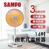 【marsfun火星樂】SAMPO 聲寶 14吋鹵素式電暖器 電暖扇 3小時定時 可自動擺頭 台灣製造 HX-FD14F