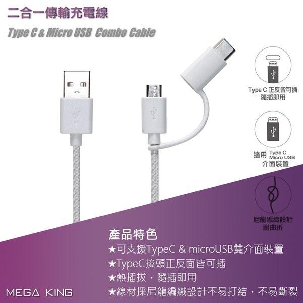 ※MEGA KING Type C & Micro USB 二合一 傳輸充電線 傳輸線 充電線 OPPO AX5 R15 Pro A73 A3/HUAWEI nova 3i P20 Pro