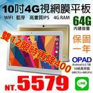 【5979元】十吋16核4G電話平板台灣品牌再升級4G RAM+64G內存視網膜面板高效能遊戲順暢可刷卡分期