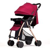 雙12鉅惠 嬰兒推車超輕便攜式可坐可躺寶寶傘車折疊避震新生兒童嬰兒手推車