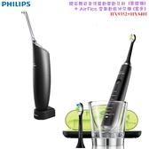 【超值組合】PHILIPS HX8401+HX9352 飛利浦高效空氣動能牙線機沖牙機+鑽石靚白音波震動電動牙刷