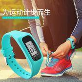 多功能成人計步器老人學生運動電子計數器手表卡路里跑步器手環    蜜拉貝爾