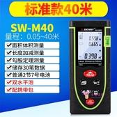 測距儀紅外線激光充電高精度電子尺量房儀手持測量儀