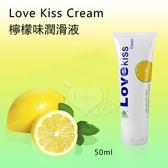 按摩油 潤滑液 Love Kiss Cream 檸檬味潤滑液 50ml 【562194】