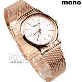 mono 米蘭帶 精美時尚腕錶 女錶 防水手錶 簡約面盤 不銹鋼 玫瑰金電鍍 5003BRG玫白小