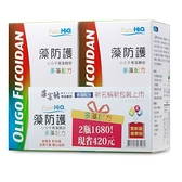 HIQ 藻防護多藻配方 (60粒*2瓶/組)【躍獅】